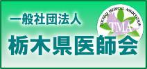 栃木県医師会ホームページ